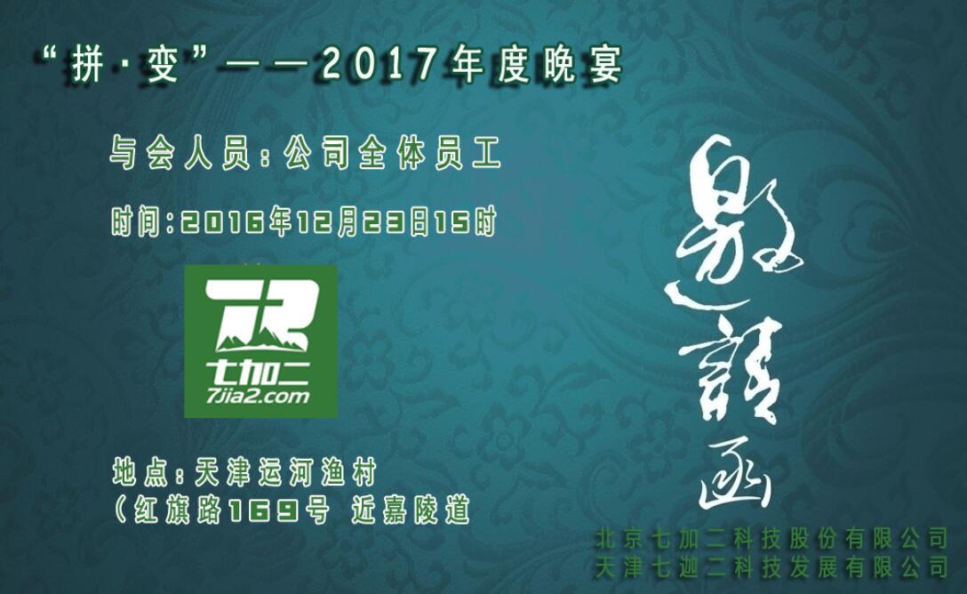 拼 变-2017七加二年度晚宴