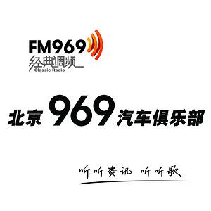 北京969汽车俱乐部