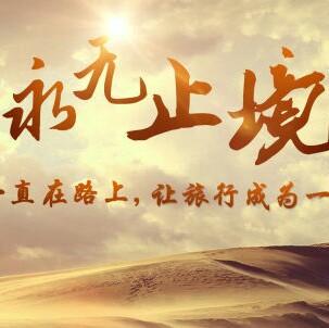 拼团出游户外~赤峰百灵鸟首届年会