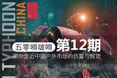 嘚啵嘚第十二期,走近中国之户外装备的仿冒与假货