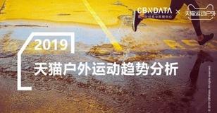眼界 | ISPO BEIJING 2019 现场重量级榜单发布:天猫 X 一财《运动户外年度榜单》