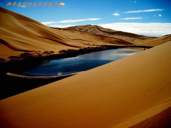 2016.4.9~20中国第三大沙漠—巴丹吉林沙漠穿越