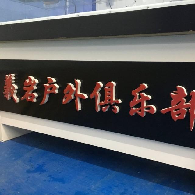 義岩户外俱乐部周年庆典