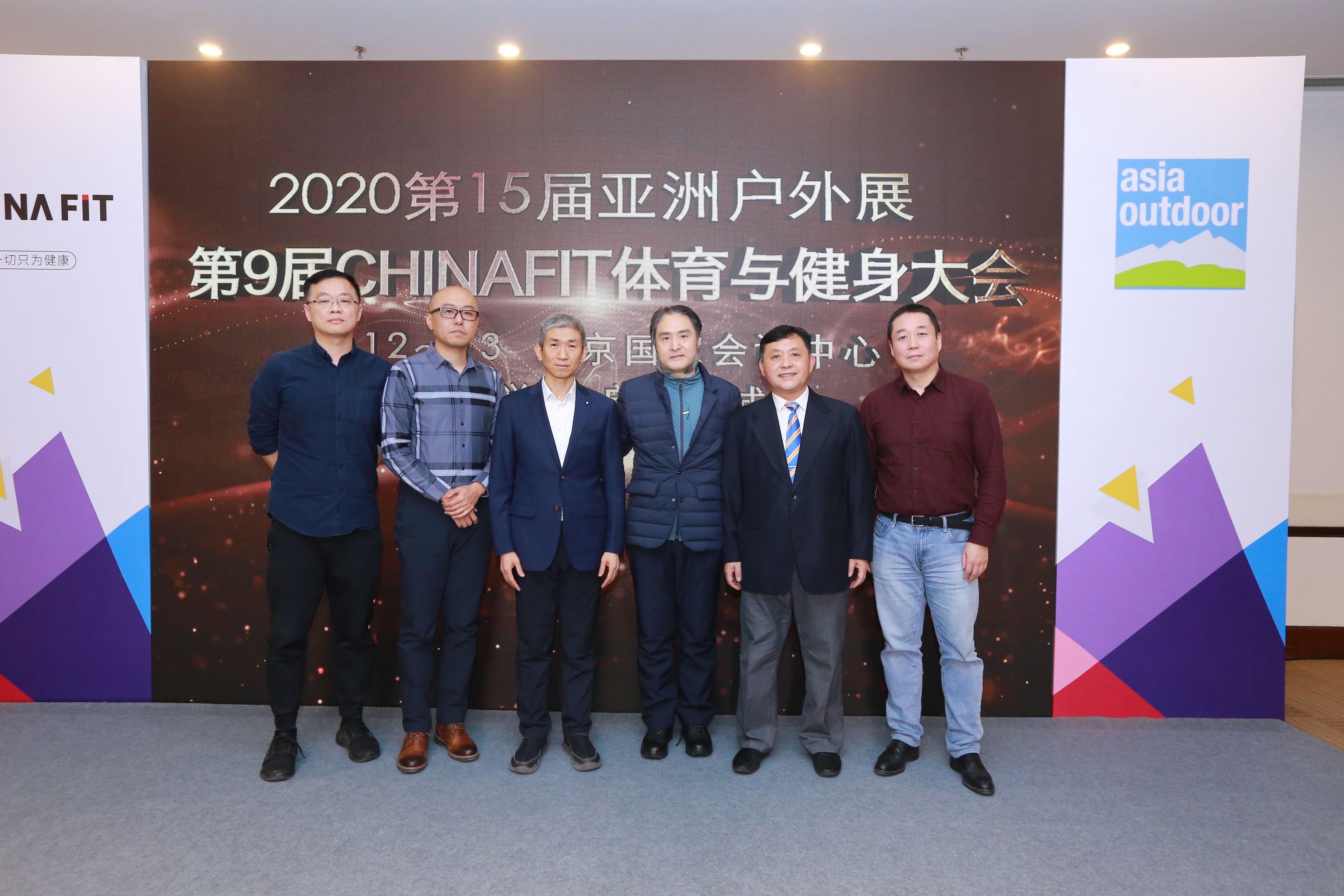 十五年变革与开创--——2020亚洲户外展及2020Chinafit体育及健身大会 联合新闻发布会在京召开