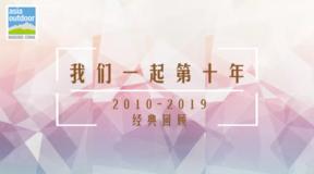 十年展望   亚洲户外产业大奖,经典回顾!