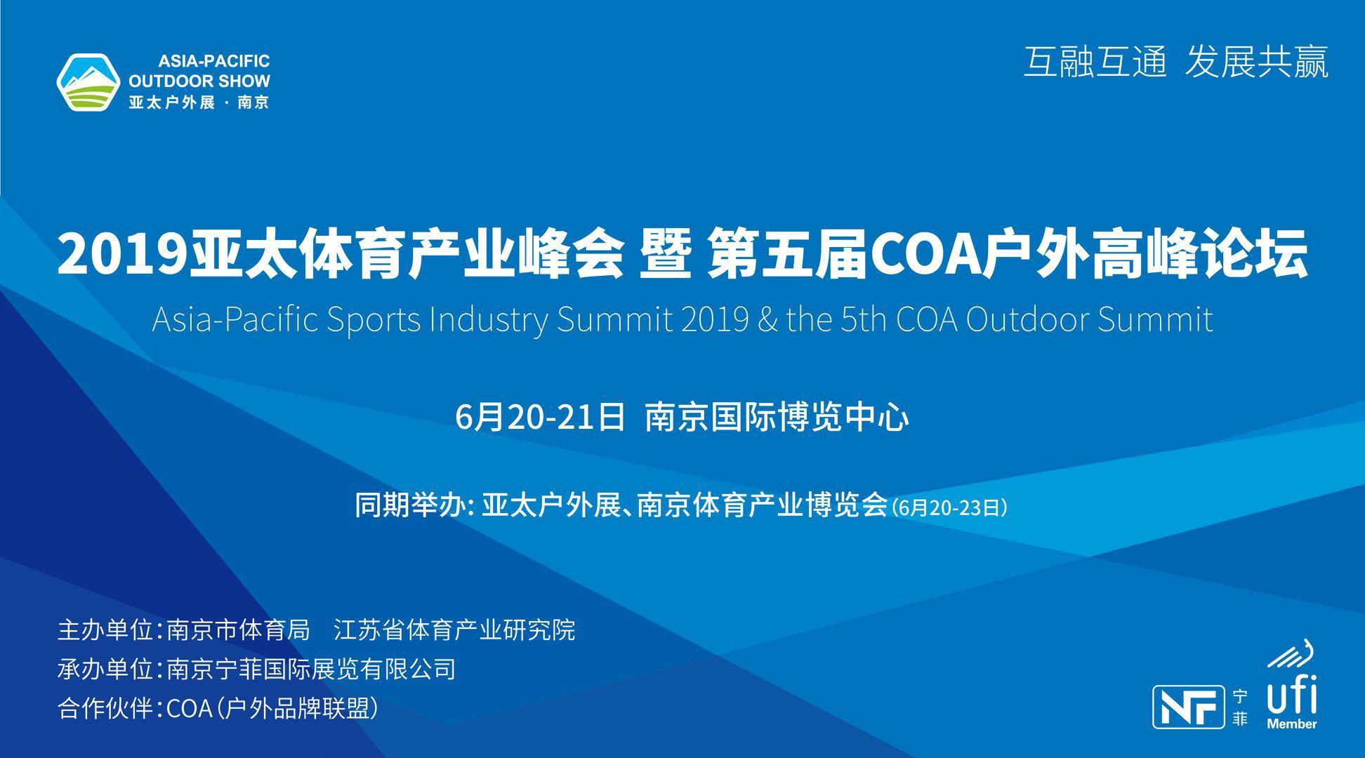 2019亚太体育产业峰会暨第五届COA户外高峰论坛落户南京!