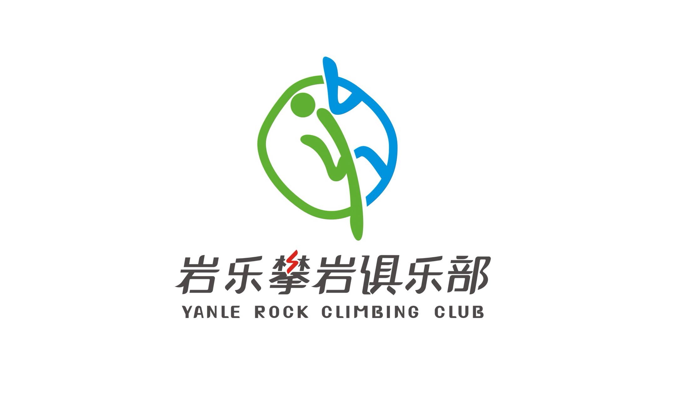 丹东岩乐攀岩俱乐部