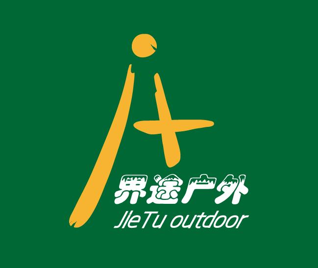 云南界途户外运动有限公司