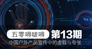 五零嘚啵嘚第十三期,中国户外产品宣传中的虚假与夸张