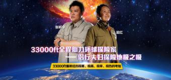 科技让户外更美 | 33000ft携侣行夫妇确认亮相亚洲户外展