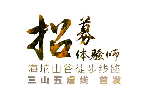 """招募体验师丨海坨山谷徒步线路 """"三山五虐线""""首发"""